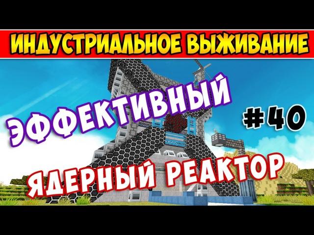 САМАЯ ЭФФЕКТИВНАЯ СХЕМА ЯДЕРНОГО РЕАКТОРА В МАЙНКРАФТ 40 - Индустриальное выживание в Minecraft