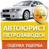 АВТОЮРИСТ-ПЕТРОЗАВОДСКА, Автоадвокат-Автоюристы