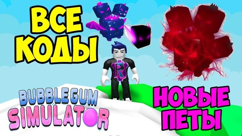 Все Коды в Симуляторе Жвачки   Bubble Gum Simulator