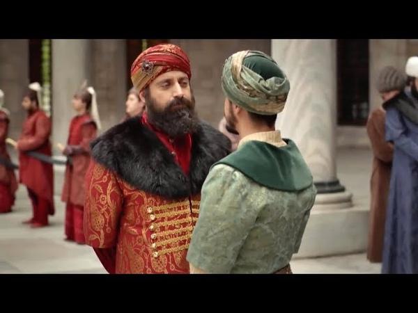 Великолепный Век Мудрое наставление Султана Сулеймана