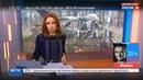 Новости на Россия 24 ЛНР передала ОБСЕ тело погибшего американца