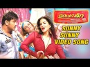 Sunny Sunny Video Song - Current Teega Songs - Manchu Manoj, Rakul Preet, Sunny Leone