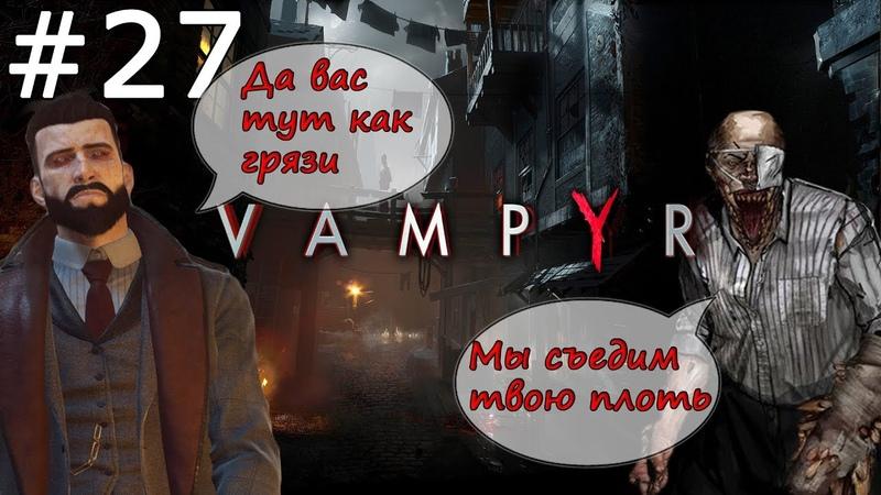 Vampyr Прохождение Часть 27 Терминируем гнезда скалей смотреть онлайн без регистрации