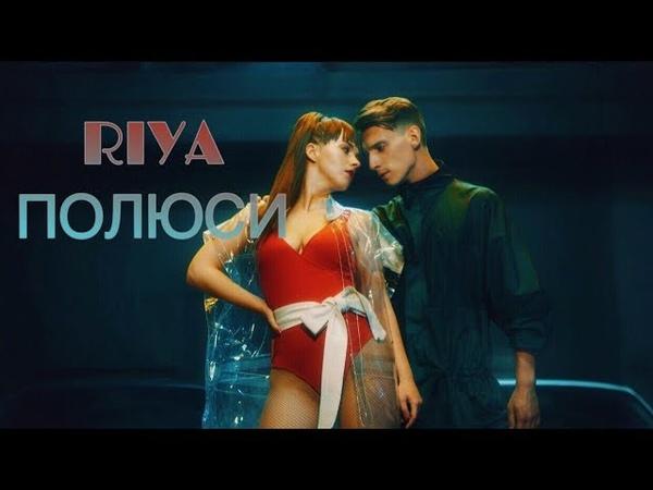 RIYA РІЯ ПОЛЮСИ Music video кліп
