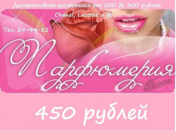 Купить духи спб по 450 руб. - 13 сентября 2015 - blog - katevinogradov.