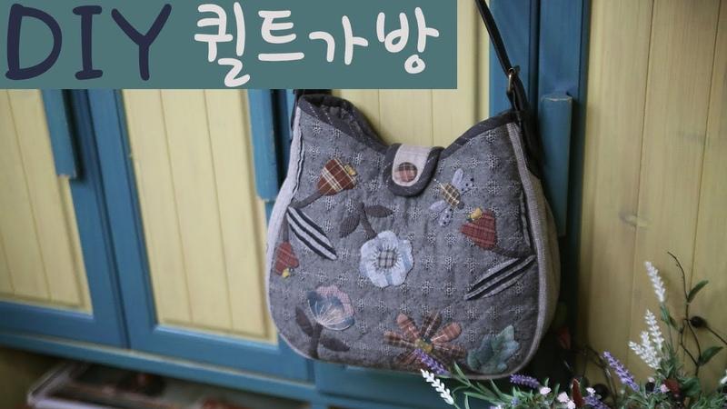 퀼트 가방 만들기│Hand Quilt Tote Bag│DIY Craft Tutorial