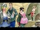 Деревня карикатуры. Картинки про деревню смешные. Карикатуры смешные.