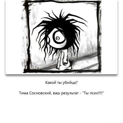 Тима Сосновский, 6 апреля , Кемерово, id198835537