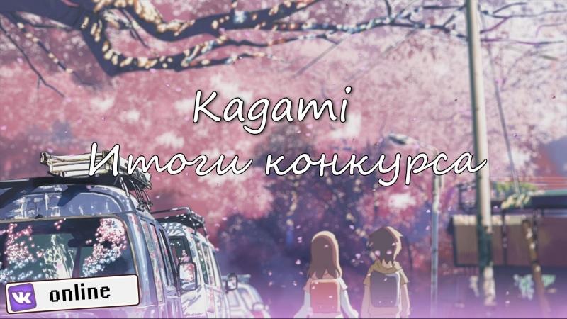 Итоги конкурса Kagami 21 06 18