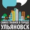 Ульяновск: работа, скидки, акции
