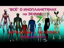 Всё об инопланетянах на Земле 7 ЛИРИАНЦЫ и ЧЕЛОВЕК Перезалито