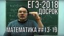 ЕГЭ-2018. Математика. Досрочная волна. Профильный уровень. 30.03.2018 | Борис Трушин