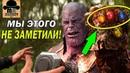 Детали побега Таноса 👉 ПОСЛЕ ЩЕЛЧКА: 4 Камня одновременно и МИР ДУШ 🔥 [Война Бесконечности: ТЕОРИЯ]