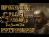 Call of Cthulhu: Dark Corners of the Earth - 2 стрим! РетроОбсёры