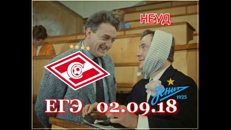 Неуд. Видеопревью Зенит - Спартак. Весной на пересдачу