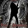 """Официальная группа """"Рок Февраль"""""""