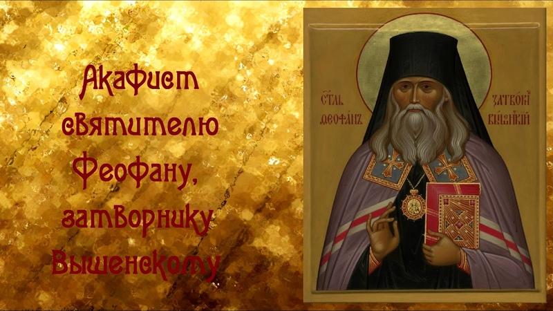 Акафист святителю Феофану, затворнику Вышенскому