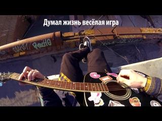 The Beatles - Yesterday на русском (Acoustic Cover) от Музыкант вещает