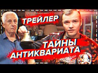 Трейлер. Тайны антиквариата. Старые вещи, которые стоят пол миллиона рублей и лежат у тебя дома!