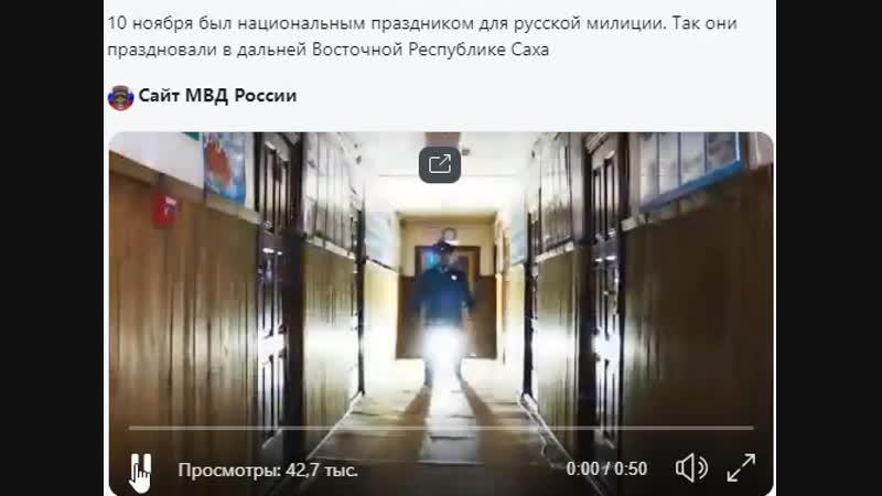 МВД САХА ЯКУТИЯ