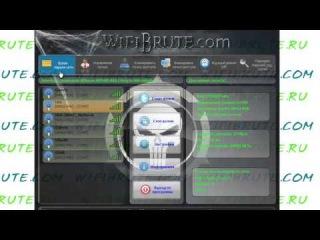 Взлом Wi Fi пароля - программа для взлома - WiFiBrute