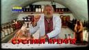 Суслики Кремля Отака Краина с Дидом Панасом Выпуск 48