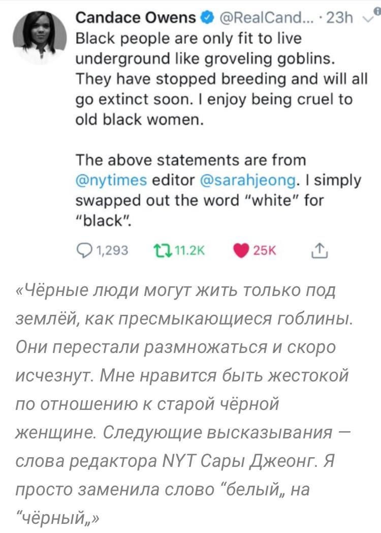 Темнокожая активистка поменяла в расистских твитах Сары Джеонг слово «белый» на слово «чёрный». И её заблокировали