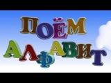 МультМама - Поём Алфавит