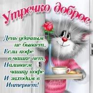 Утро доброе!