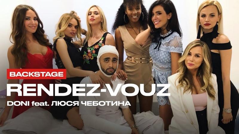 DONI feat. Люся Чеботина - Rendez-Vouz / Рандеву (репортаж со съемок клипа)
