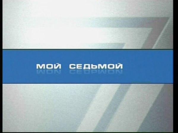 7 канал (Харьков) (21.05.2018) Профилактика