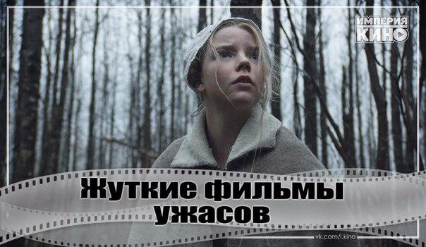 Подборка жутких фильмов ужасов 2015 года.