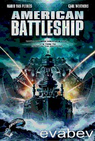 Смотреть Американский боевой корабль онлайн