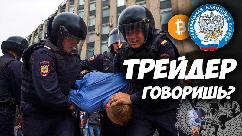 Полный контроль Налоговой над счетами и картами Россиян! Как вывести криптовалюту?