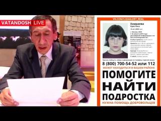 Внимание! #Пропал подросток! #Хамраева Кристина, 16 лет, #Москва. 26.08.2018 ушла из дома и не вернулась. Тема на форуме ЛА: htt