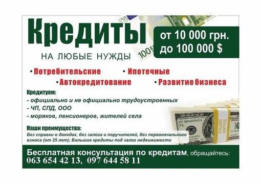потребительские кредиты хабаровск в городе Екатеринбург от Центр Займов
