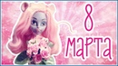Стоп моушен 8 марта и 23 февраля ♥♡ монстер хай