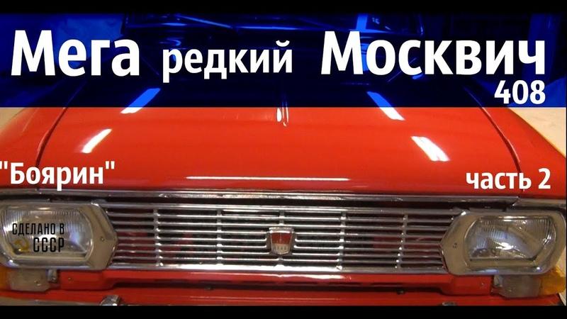 МЕГА редкий МОСКВИЧ 408. Боярин_часть 2