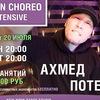 URBAN CHOREO || INTENSIVE | 20.07