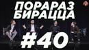 Порараз Бирацца Выпуск 40 концерт в ЗИЛе
