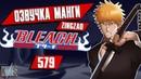 Bleach 579 глава озвучка манги