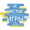 Чистые игры г. Первомайск