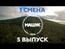 Ежедневные видеоотчёты арт дирекции форума Машук 2018 Эпизод 5