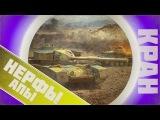 Апы и нерфы ~ Новые подробности патча 0.9.2 ~ World of Tanks [wot-vod.ru]
