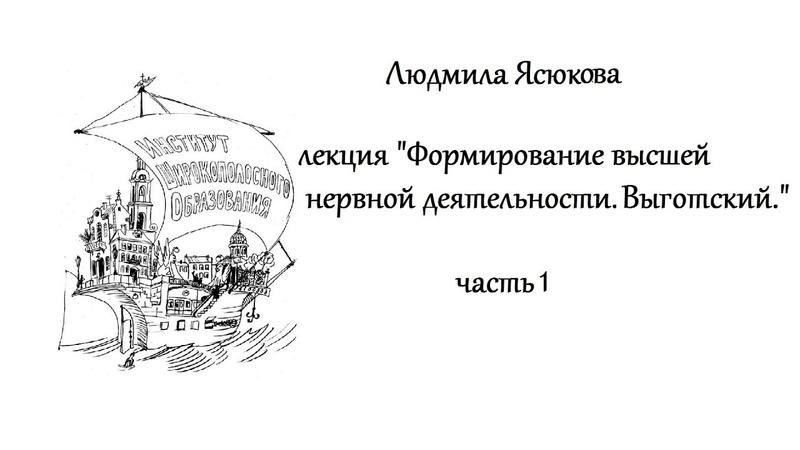 Людмила Ясюкова Формирование высшей нервной деятельности.Выготский 1 часть