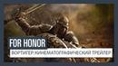 For Honor - Вортигер кинематографический трейлер