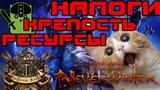 Neverwinter Online PS4 - Налоги, Крепость, Ресурсы, Мяу! Бродячие Коты