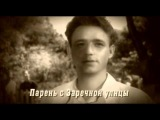 Николай РЫБНИКОВ  Парень с Заречной улицы 2010