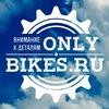 ONLYbikes.Ru - велосипеды и запчасти для триала