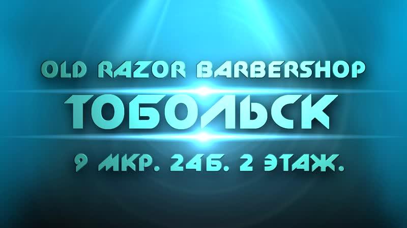 Old Razor Barbershop